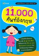 11,000 ศัพท์อังกฤษ