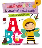 แบบฝึกคัด ABC & เกมคำศัพท์แสนสนุก สำหรับหนูน้อยวัยอนุบาล
