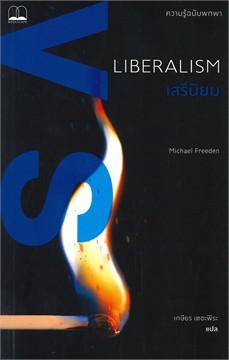 เสรีนิยม LIBERALISM