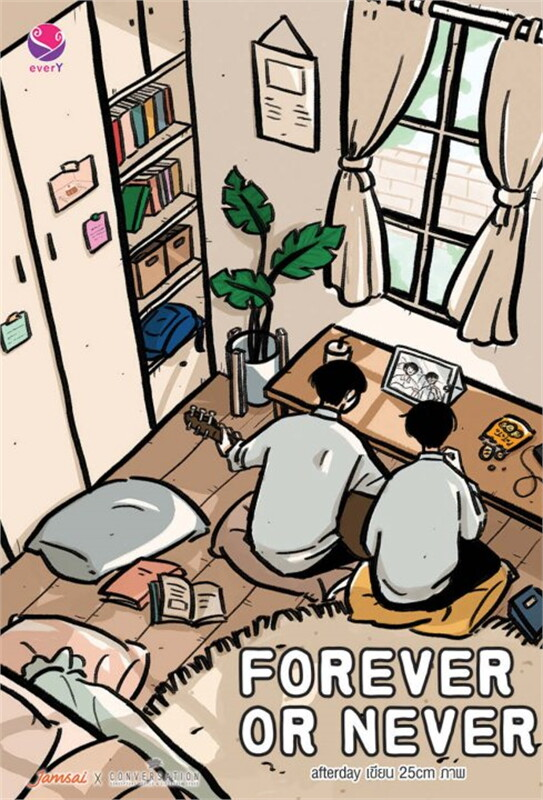 Forever or Never