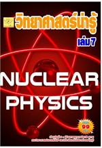วิทยาศาสตร์น่ารู้ เล่ม 7 (ฟรี)