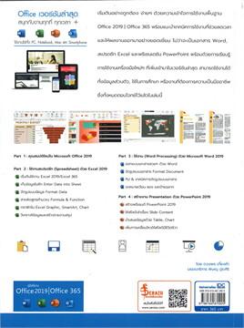 คู่มือใช้งาน Office 2019 / Office 365