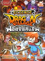 SCIENCE DRAGON VILLAGE ฟอสซิลคืนชีพ เล่ม 5