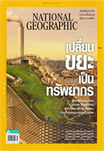 NATIONAL GEOGRAPHIC ฉบับที่ 224 (มีนาคม 2563)