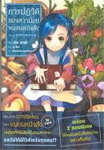 การปฏิวัติของสาวน้อยหนอนหนังสือ เล่ม 1 ภาค 1 ลูกสาวทหาร 1 (LN)