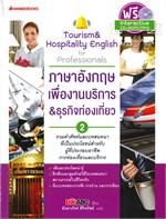 ภาษาอังกฤษเพื่องานบริการ & ธุรกิจท่องเที่ยว เล่ม 2 (ฟรี Interactive CD-ROM/MP3)