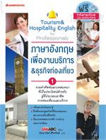 ภาษาอังกฤษเพื่องานบริการ & ธุรกิจท่องเที่ยว เล่ม 1 (ฟรี Interactive CD-ROM/MP3)