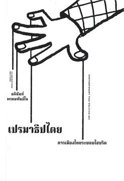เปรมาธิปไตย การเมืองไทยระบอบไฮบริด