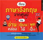 เรียนภาษาอังกฤษจากศูนย์จนอ่านคล่อง เขียนได้ พูดเป๊ะ!