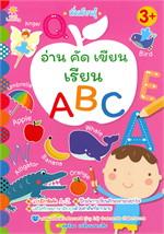 เริ่มเรียนรู้ อ่าน คัด เขียน เรียน ABC