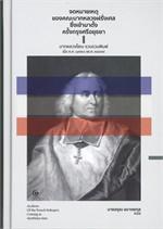 จดหมายเหตุของคณะบาทหลวงฝรั่งเศสซึ่งเข้ามาตั้งครั้งกรุงศรีอยุธยา (บาทหลวงโลเน รวบรวมพิมพ์เมื่อ ค.ศ.๑๙๒๐ 'พ.ศ.๒๔๖๓')