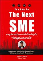 "You Can Be The Next SME กลยุทธ์การสร้างความได้เปรียบในธุรกิจ ""ให้อยู่รอดและเติบโต"""