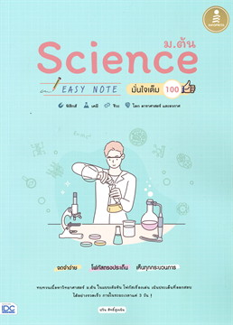 Science ม.ต้น EASY NOTE มั่นใจเต็ม 100
