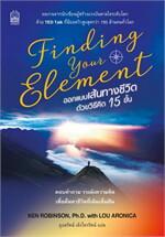 Finding Your Element ออกแบบเส้นทางชีวิตด้วยวิธีคิด 15 ขั้น