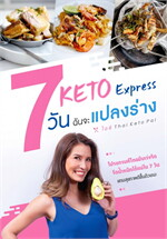 Keto Express 7 วันฉันจะแปลงร่าง