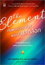 The Element ค้นพบตัวตนที่แท้ แค่กล้าปลดล็อก