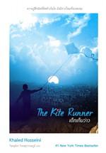 The Kite Runner เด็กเก็บว่าว
