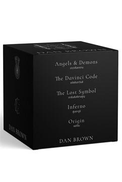 แดน บราวน์ BOX SET 5 เล่ม (ปกใหม่)
