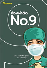 ห้องผ่าตัด No.9
