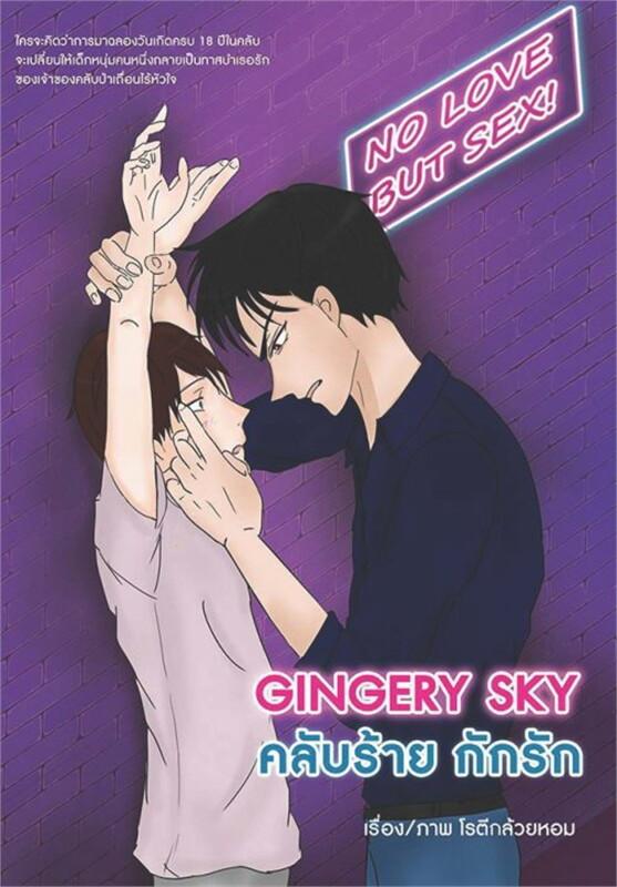 Gingery Sky คลับร้าย กักรัก