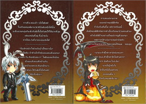 EXORCIST หมอผีแสบ พันธุ์อลเวง เล่ม 1-4 (4เล่มจบ)
