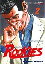 ROOKIES มือใหม่ไฟแรง เล่ม 2