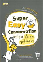 Super Easy Conversation อังกฤษ สั้น ง่าย พูดได้คล่อง