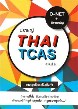 ปราชญ์ THAI TCAS สุ.จิ.ปุ.ลิ