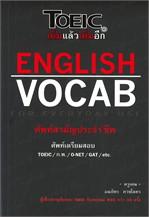 ENGLISH VOCAB FOR EVERYDAY USE ศัพท์สามัญประจำ ' ชีพ
