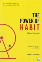 THE POWER OF HABIT พลังแห่งความเคยชิน