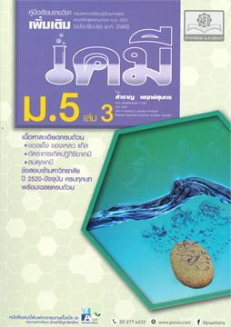 คู่มือเรียนรายวิชาเพิ่มเติม เคมี ม.5 เล่ม 3