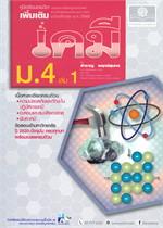 คู่มือเรียนรายวิชาเพิ่มเติม เคมี ม.4 เล่ม 1