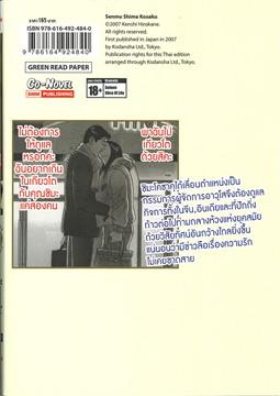ชิมะโคซาคุ ภาคกรรมการผู้จัดการอาวุโส เล่ม 1