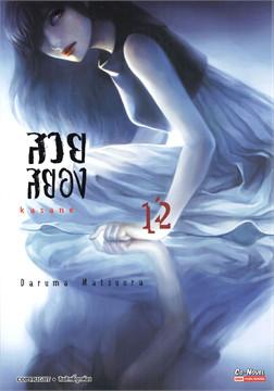 KASANE สวยสยอง เล่ม 12