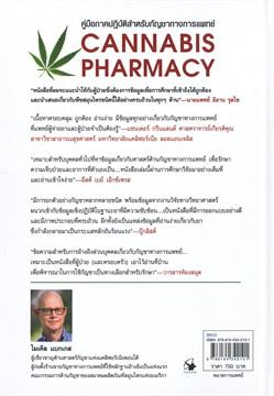 กัญชาทางการแพทย์ CANNABIS PHARMACY