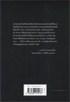 D.N. AIDIT ทีปะ นุสันตารา ไอดิตกับพรรคคอมมิวนิสต์อินโดนีเซีย