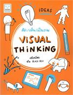 คิด/เห็น/เป็นภาพ VISUAL THINKING
