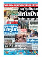 หนังสือพิมพ์ข่าวสด วันศุกร์ที่ 6 มีนาคม พ.ศ. 2563
