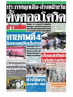 หนังสือพิมพ์ข่าวสด วันพุธที่ 25 มีนาคม พ.ศ. 2563