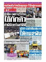 หนังสือพิมพ์ข่าวสด วันเสาร์ที่ 7 มีนาคม พ.ศ. 2563