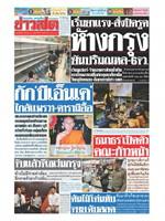 หนังสือพิมพ์ข่าวสด วันอาทิตย์ที่ 22 มีนาคม พ.ศ. 2563