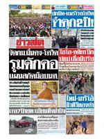 หนังสือพิมพ์ข่าวสด วันอาทิตย์ที่ 1 มีนาคม พ.ศ. 2563