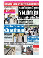 หนังสือพิมพ์ข่าวสด วันอังคารที่ 3 มีนาคม พ.ศ. 2563
