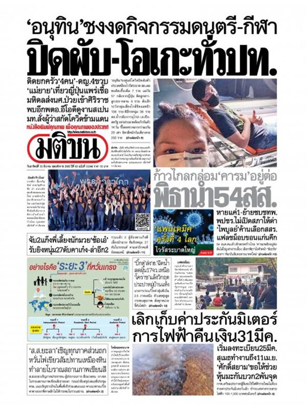 หนังสือพิมพ์มติชน วันอาทิตย์ที่ 15 มีนาคม พ.ศ. 2563