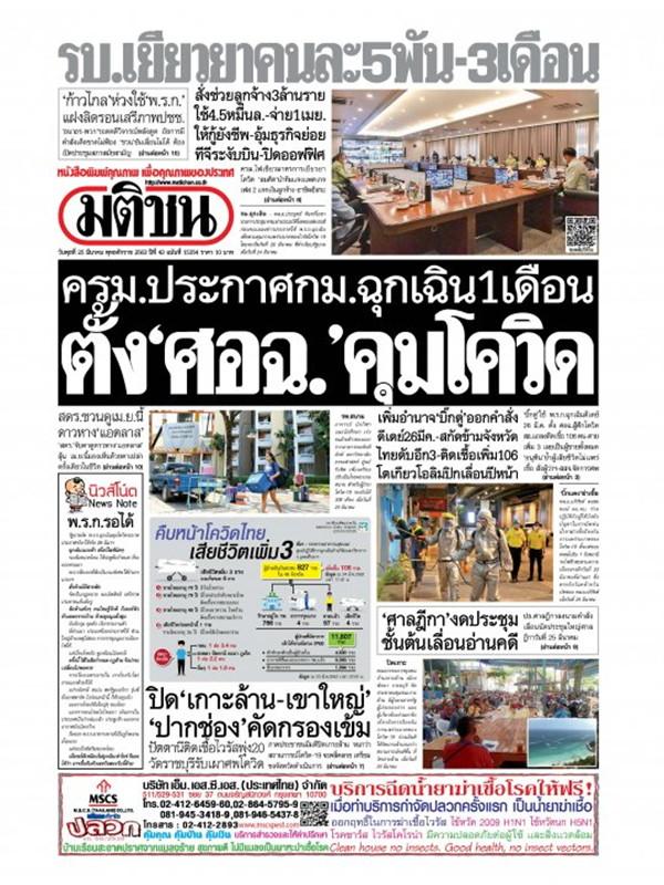 หนังสือพิมพ์มติชน วันพุธที่ 25 มีนาคม พ.ศ. 2563