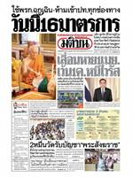 หนังสือพิมพ์มติชน วันพฤหัสบดีที่ 26 มีนาคม พ.ศ. 2563