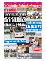 หนังสือพิมพ์ข่าวสด วันอังคารที่ 10 มีนาคม พ.ศ. 2563