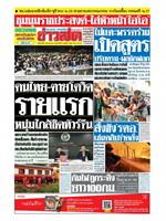 หนังสือพิมพ์ข่าวสด วันจันทร์ที่ 2 มีนาคม พ.ศ. 2563