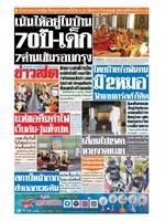 หนังสือพิมพ์ข่าวสด วันพฤหัสบดีที่ 26 มีนาคม พ.ศ. 2563
