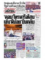 หนังสือพิมพ์มติชน วันเสาร์ที่ 7 มีนาคม พ.ศ. 2563